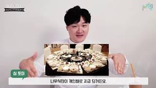 토미의 웨딩까기 #14번째, '강남/서초 인기 …