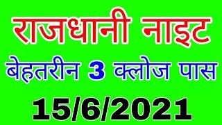 Download RAJDHANI NIGHT 15/6/2021 | मंगलवार ट्रिक | Luck satta matka trick | LUCK S M TRICK | Sattamatka