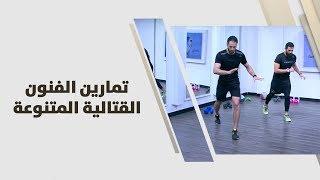 ناصر الشيخ - تمارين الفنون القتالية المتنوعة