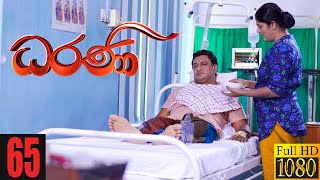 Dharani | Episode 65 11th December 2020 Thumbnail