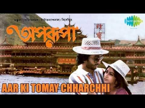 Aar Ki Tomay Chharchhi | Aparupa | Bengali Movie Song | Asha Bhosle, R. D. Burman