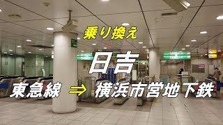 【乗り換え】 日吉駅 「東急線」から「横浜市営地下鉄グリーンライン」