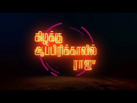 Kizhakku Africavil Raju - Look and Feel Teaser | MGR | Jayalalitha | Sayyesha | Vairamuthu | Imman