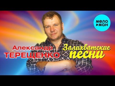 Александр Терещенко -  Залихватские песни (Альбом 2019)
