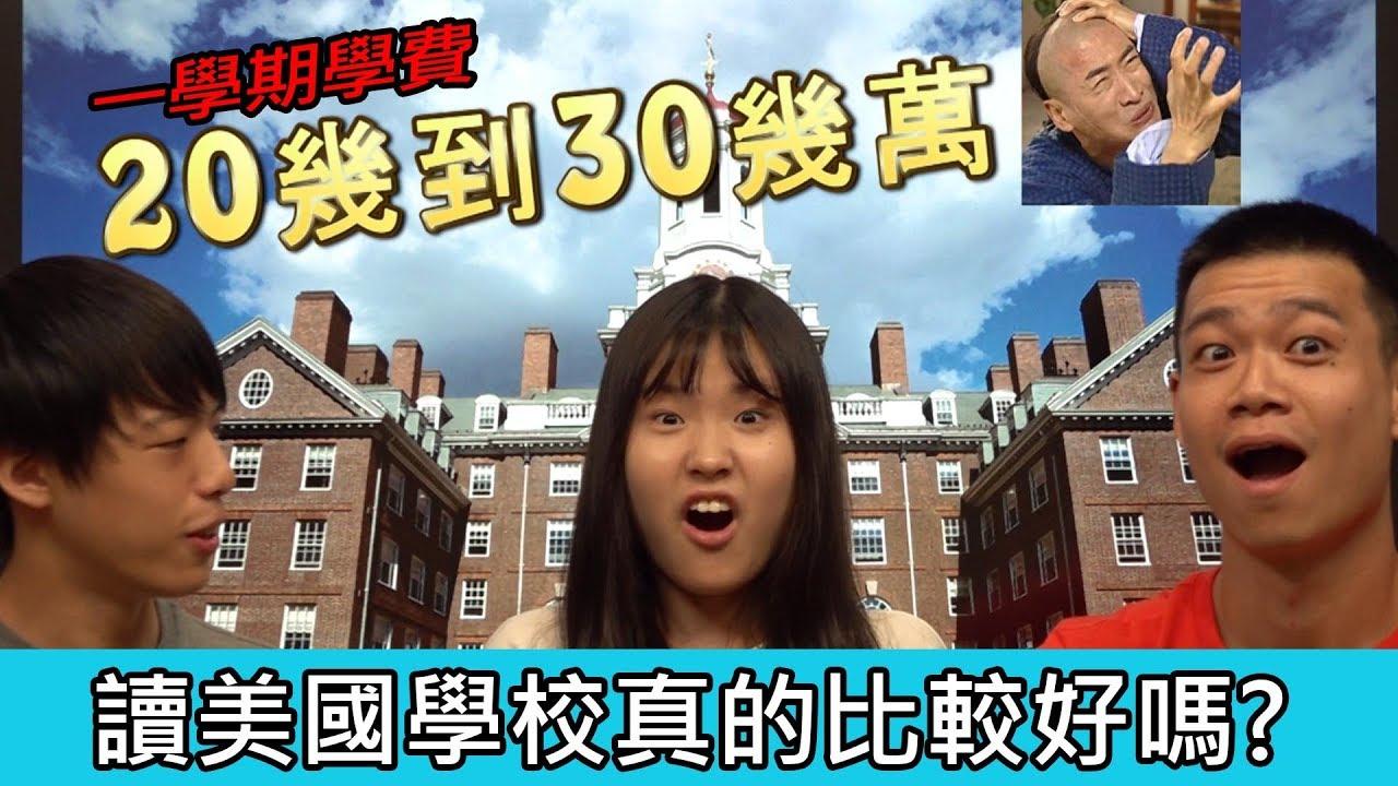讀美國學校真的比較好嗎? 臺灣學校與美國學校的大評比! - YouTube