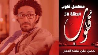 Episode 50 - Qoloub Series / الحلقة الخمسون - مسلسل قلوب