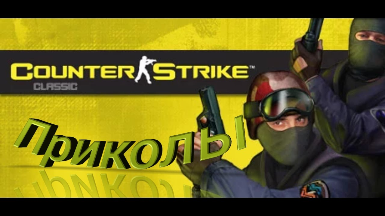 Контр страйк 1.6 Classic - Приколы, лучшие моменты и Headshootы
