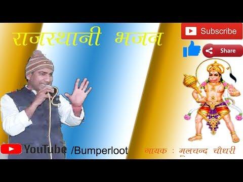 Hanuman ji And Bhairu Baba Bhajan | Rajasthani Jagaran Moolchand Chaudhary 2017 on Bumperloot.com
