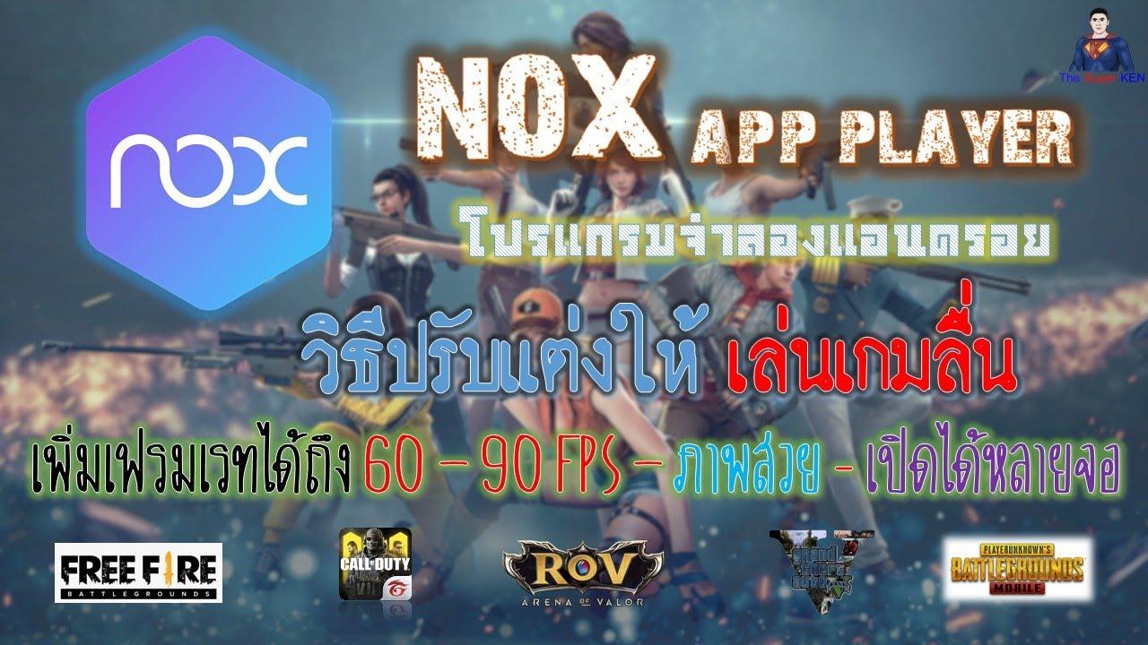 ตั้งค่า NOX โปรแกรมเล่นเกมบน PC + ภาพสวย + เล่นเกมลื่นไหล + เฟรมเรท 60 - 90 FPS + เปิดได้หลายจอ