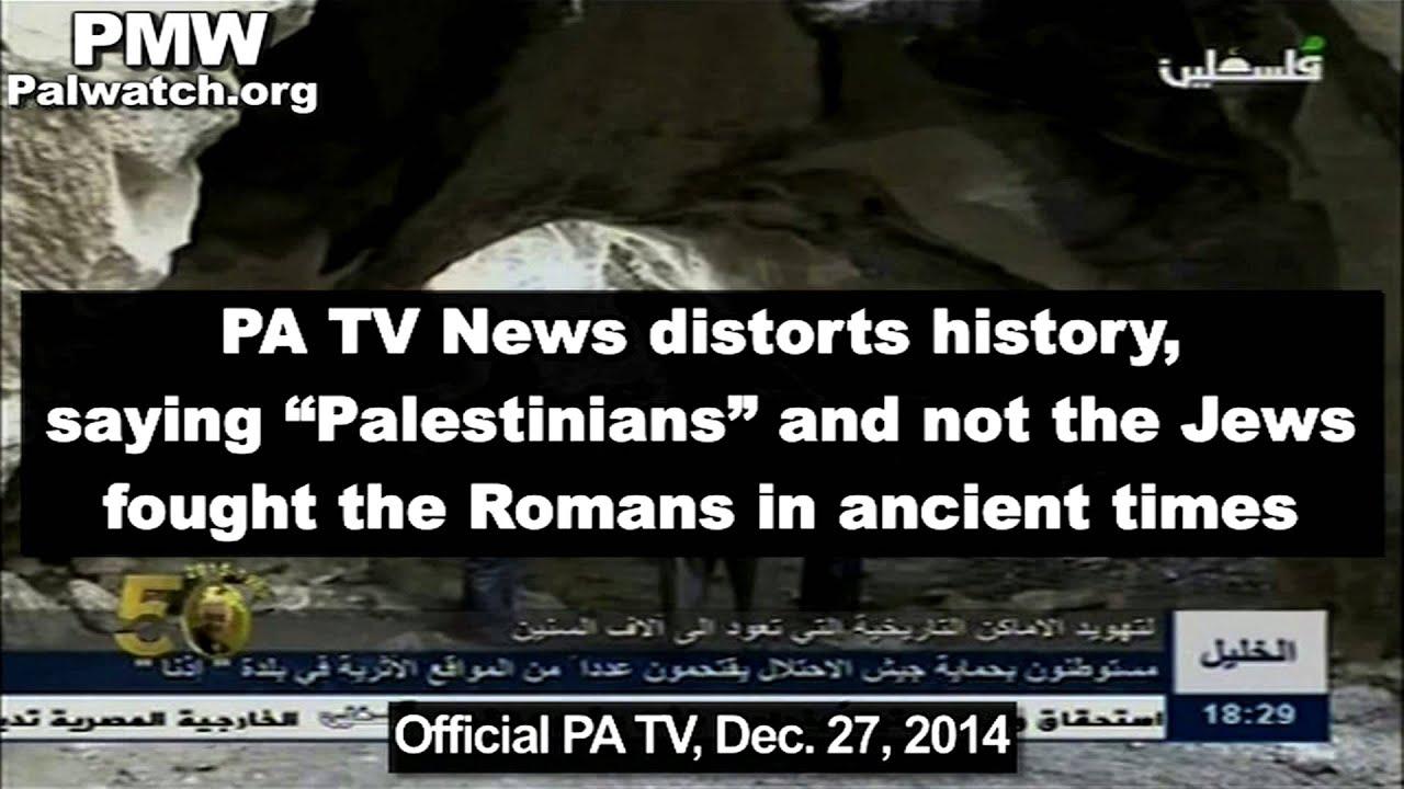 Palestinian history fabricated | PMW