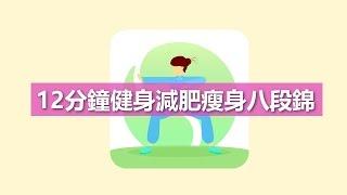 八段錦 - 每日12分鐘練習 - 中國功夫養生氣功健身氣功 - 中醫視頻 -靈機文化