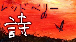 【絵本朗読/読み聞かせ】 レッドベリーの詩 【ムラナギ】