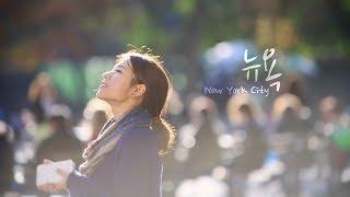 [미국여행] New York Promotion Vide…