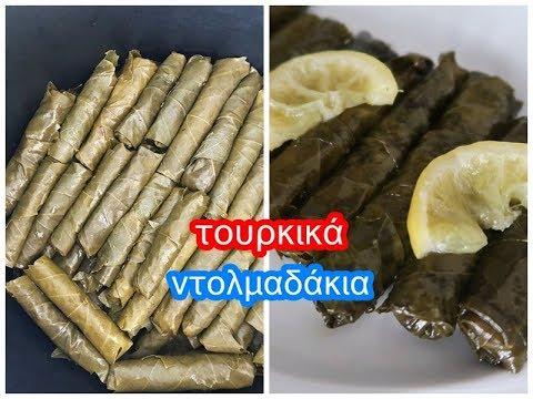 """Τουρκικά Ντολμαδάκια """"SARMA"""" (παραδοσιακή συνταγή)"""