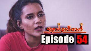 Ilandariyo - ඉලන්දාරියෝ | Episode 54 | 25 - 03 - 2021 | Siyatha TV Thumbnail
