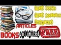 How to Download Paid Research Articles and Books For Free 100% Working