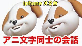 iPhone X2台でアニ文字同士を喋らせてみたwww
