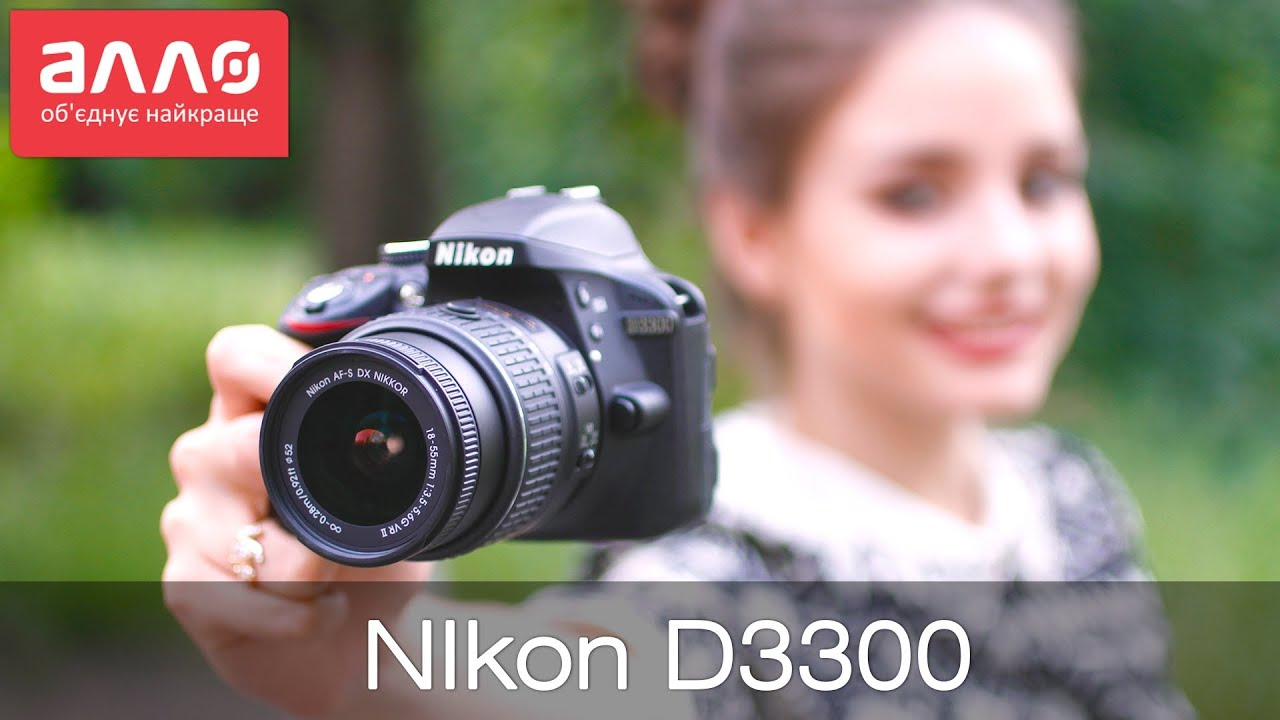 Обзор. Зеркальный фотоаппарат Nikon D3300 Kit 18-55 VR II - YouTube