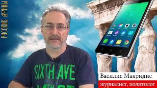 Василис Макридис: Почему выслали российских дипломатов из Греции