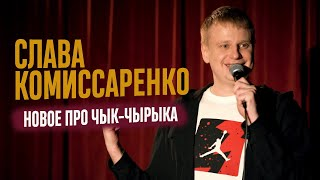 Слава Комиссаренко «Новое про Чык-Чырыка» 2021