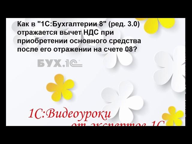Вычет НДС при приобретении ОС в 1С:Бухгалтерии 8