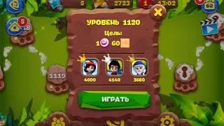 1120 УРОВЕНЬ ПЛАНЕТА САМОЦВЕТОВ
