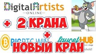 Digital Artists + 2 КРАНА. НОВЫЙ КРАН - BIG BTC WIN.