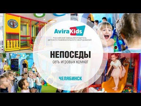 Сеть детских игровых комнат Непоседы г.Челябинск