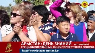 2016 АРЫСТАН День ЗНАНИЙ