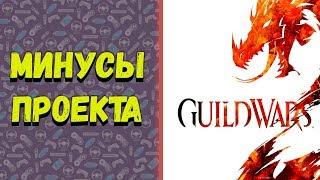 Минусы Guild Wars 2.