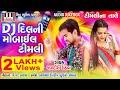 DJ Dil Ni Mobile Timli   Jagdish Rathva   P P Bariya   Audio Jukebox   Jagdish Rathva New Timli 2019