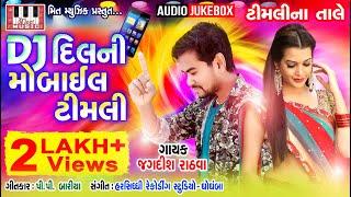 DJ Dil Ni Mobile Timli | Jagdish Rathva | P P Bariya | Audio Jukebox | Jagdish Rathva New Timli 2019