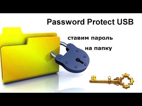 ставим пароль на папку Password Protect USB