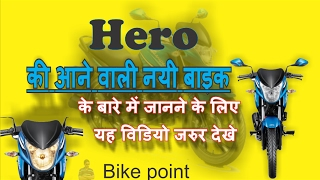 2017 latest upcoming hero glamour fi 125cc bike with two new model all news in hindi