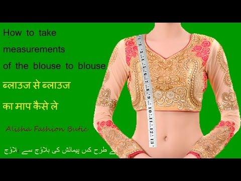How to take    measurements    blouse to blouse    ब्लाउज से ब्लाउज का माप कैसे ले     in Hindi/Urdu