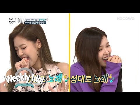 "IU - ""You & I"" Cover by BLACKPINK ROSE [Weekly Idol Ep 310]"