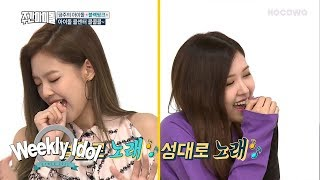 "Gambar cover IU - ""You & I"" Cover by BLACKPINK ROSE [Weekly Idol Ep 310]"