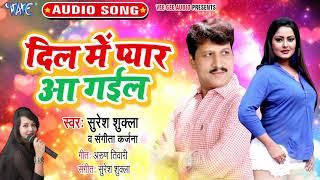 आगया #Suresh Shukla का सबसे हिट गाना 2019 - Dil Me Pyar Aa Gail - Bhojpuri Hit Song