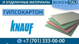видео СТРОИТЕЛЬНЫЕ И ОТДЕЛОЧНЫЕ МАТЕРИАЛЫ <!--%IFTH1%0%-->- СТРОЙКА<!--%IFEN1%0%--> - Каталог - Бампер ваз крыло сейф двери Екатеринбург мягкая мебель