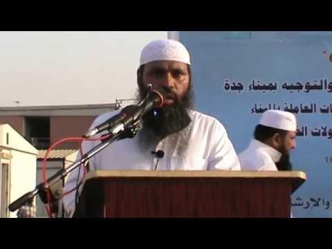 Allah ke saath husn -e- zan -Shaikh jawwad umar hafizullah sea port jeddah