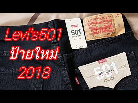 Levi's ป้ายใหม่ 2018