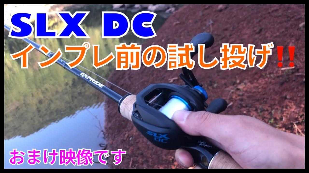 シマノ slx dc インプレ