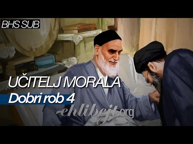 Učitelj morala - dio 4 (Dobri rob - imam Homeini) | عبد صالح