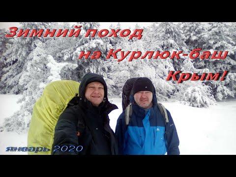 Зимний поход с ночевкой на Курлюк-баш. Крым.