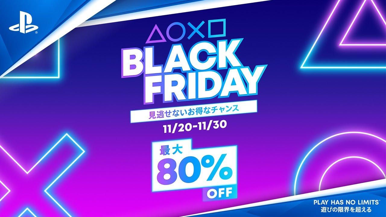 【PS Store】「BLACK FRIDAY」 キャンペーン実施中!
