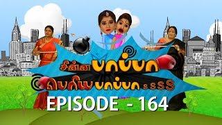 Chinna Papa Periya Papas - Episode - 164  17-2-2018