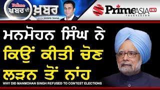 Prime Khabar Di Khabar 690 || Why did Manmohan Singh Refused To Contest Elections?