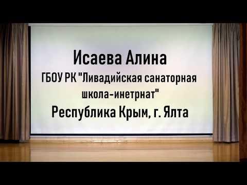 """Алина Исаева - """"Девочка-Россия"""""""