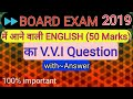 12th English 50 marks important question for board exam 2019 || Education Baba|| English 12th vvi