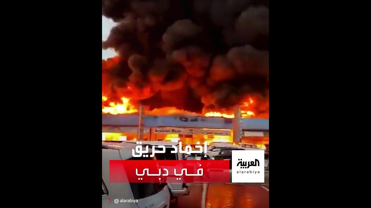 إخماد حريق نشب في 8 معارض للسيارات في دبي بدون إصابات أو وفيات